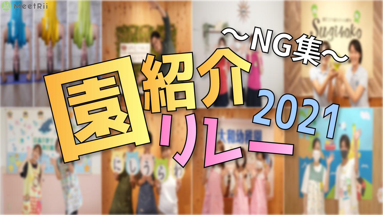 NG集 (1).png
