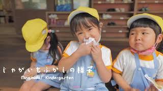 南台幼稚園 じゃがいもふかし.jpg