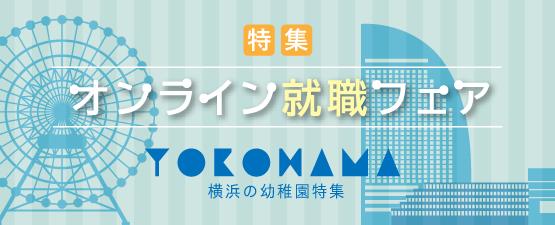横浜市オンライン就職フェア特集